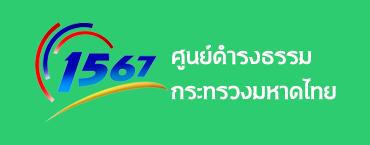 ศูนย์ดำรงธรรมกระทรวงมหาดไทย